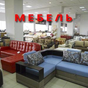 Магазины мебели Покачей