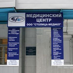 Медицинские центры Покачей