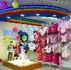 Детские магазины в Покачах